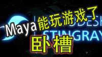 初认识Stingray游戏引擎Maya的游戏模块01