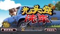 【小雪解说】熊出没益智游戏 国语版 给光头强洗车