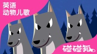 Night Animals | 英语动物儿歌 | 碰碰狐!英语动物儿歌