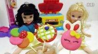 白雪公主和贝儿公主的彩泥棒棒糖游戏 益智DIY彩色糖果机 亲子游戏