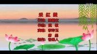 经典对唱-李玲玉-唐彪-采红菱