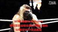 WWE明星Seth Rollins(赛斯罗林斯)智利签名会粉丝暴动打砸抢