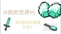 【JK的MCPE】3分钟找到钻石 生存速通。籽岷多人模组幸运方块1.11炎黄蜀黍奇怪君坑爹哥CH明明方块学园