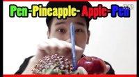 【PPAP抗壓版】Pen Pineapple Apple Pen 日本大叔洗腦神曲| PPAP(Pen-Pineapple-Apple-Pen)
