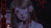 ★我的世界★Minecraft<五歌>【学校闹鬼事件——复兴商工惊魂上集】