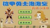 【小雪解说】铠甲勇士益智游戏 国语版 雷霆铠甲雅塔莱斯2 大战小日本