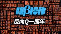 【瞎β操作】01:反向Q一周年