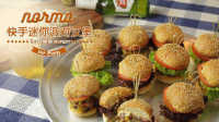 【日日煮】调味生活 - 快手派对迷你汉堡