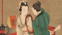 第三十二集 古代男人是怎样的爱老婆