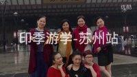 【印季游学】苏州站_昆曲艺术体验_第二期_Day 1_福州印季舞蹈汇