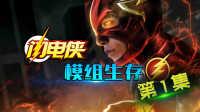 【我的世界阿凡】闪电侠模组生存P1:我要成为最快的男人!