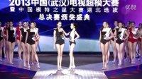 中国(武汉)电视超模大赛总决赛【上部】
