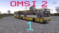 SGGS·模拟·OMSI2巴士模拟·EP01