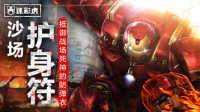 第五十九期 中国造液态金属防弹衣