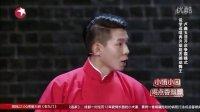 相声新势力-陕派相声—卢鑫玉浩笑傲江湖第三季(冠军)作品 高清