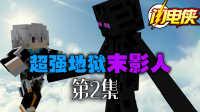 【我的世界阿凡】闪电侠模组生存P2:能源宝石?智斗地狱末影人!