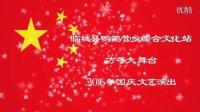 """2016庆""""十一""""文艺晚会河北省临城县鸭鸽营乡综合文化站方等大舞台"""