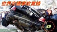 世界交通事故实录 第39集