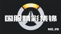 守望先锋国服精彩集锦20:有史以来打得最爽的法鸡