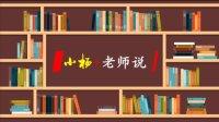 【小杨老师说】:中考数理化如何冲刺满分3