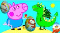 小猪佩奇拆奇趣蛋 乔治在恐龙蛋里找到了他的小恐龙 粉红猪小妹佩佩猪