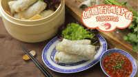 【日日煮】调味生活 - 创意台湾虾卷