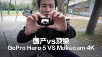 【米哥Vlog-156】GoPro Hero 5 Vs Mokacam 4K 对比两台运动相机!