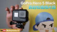 GoPro Hero 5,每一年,总有一台很好的运动相机