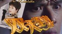 双天至尊  1993 EP02