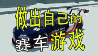 Stingray和Maya合体制作单机赛车游戏