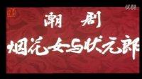 潮剧(电影): 烟花女与状元郎-潮剧院一团