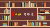 【小杨老师说】:中考数理化如何冲刺满分4