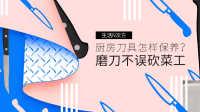 【日日煮】生活N次方 - 厨刀小课堂2