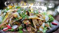 【soso字幕】野外厨房 凯撒沙拉 @Sofronio #阿尔马桑厨房#