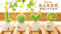 【A052】苏苏姐家_钩针Love仙人球盆栽_教程