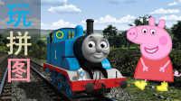 托马斯和他的朋友们 帮小猪佩奇拼拼图 托马斯小火车 粉红猪小妹 儿童玩具 Peppa Pig 佩佩猪