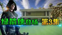 【我的世界阿凡】闪电侠模组生存P3:绿箭侠,箭法超神!大别墅?