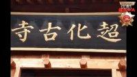 郑州新密市越战老兵:超化镇古寺景观记录!传制《陈》2016.10.13