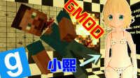【XY小源】GMOD MC地图 小熙比史蒂夫恐怖  小熙煊煊屌德斯小驴小源