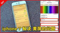 【果粉堂】一个新的设置技巧 解决iphone7 黄屏 问题