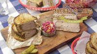【日日煮】调味生活-纽约咸牛肉三明治配卷心菜沙拉