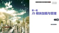 JS 模块加载与管理04 requirejs
