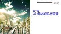 JS 模块加载与管理03 requirejs