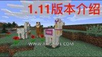 【小桃子】minecraft1.11版本介绍16w41a