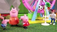 粉红小猪佩琪 乔治把气球弄丢了 佩佩猪玩具视频