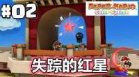 #02【纸片马里奥:色彩飞溅/色彩喷涂/涂鸦】失踪的红星