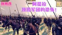 【阿姆西】《阿提拉全面战争-极难西罗马》#16:阿提拉军队的恐怖实力(游戏实况解说)
