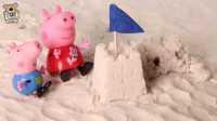 粉红小猪佩琪 佩奇一家人去沙滩玩 佩佩猪 乔治