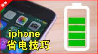 【果粉堂】iPhone省电技巧 轻松解决iOS10耗电问题