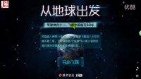 祝贺神州十一号飞船发射成功_游戏科普中国航天史_JM解说